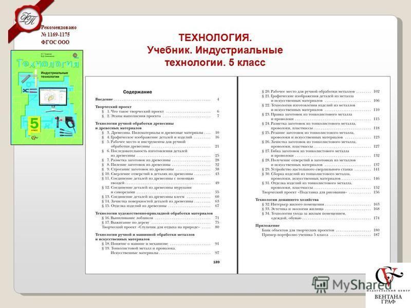 25 ТЕХНОЛОГИЯ. Учебник. Индустриальные технологии. 5 класс Рекомендовано 1169-1175 ФГОС ООО