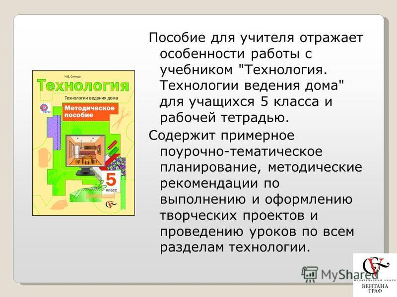 27 Пособие для учителя отражает особенности работы с учебником