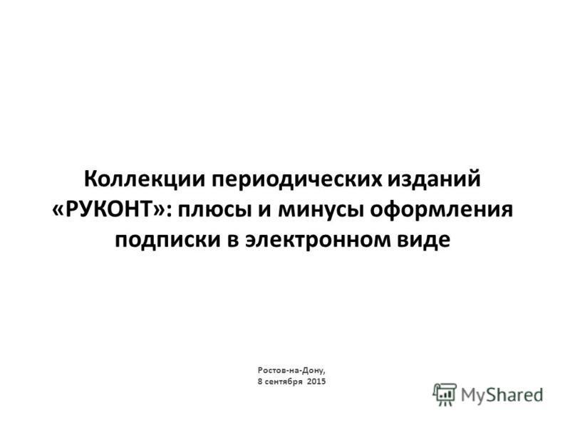 Коллекции периодических изданий «РУКОНТ»: плюсы и минусы оформления подписки в электронном виде Ростов-на-Дону, 8 сентября 2015