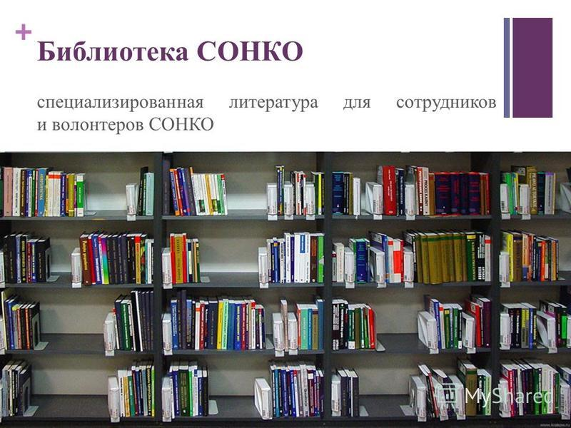 + Библиотека СОНКО специализированная литература для сотрудников и волонтеров СОНКО