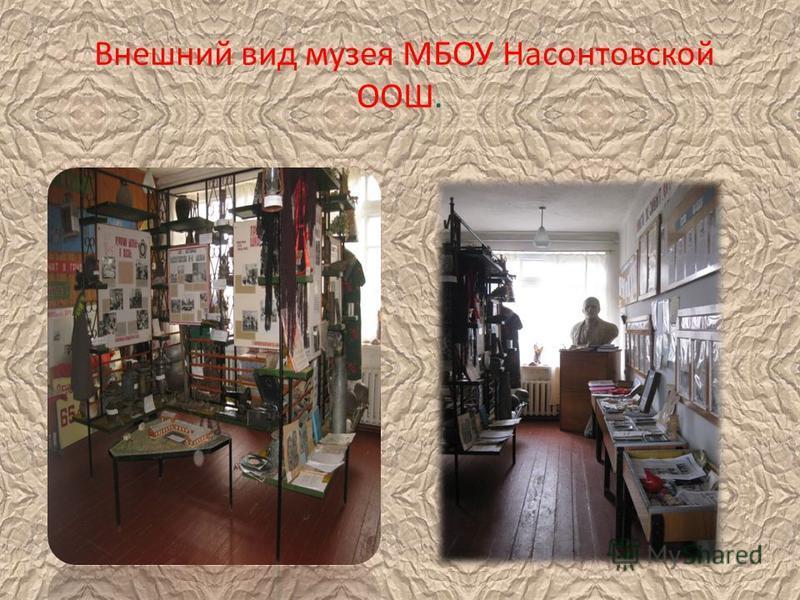 Внешний вид музея МБОУ Насонтовской ООШ.