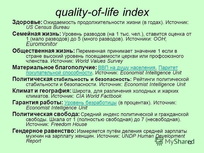 12 quality-of-life index Здоровье: Ожидаемость продолжительности жизни (в годах). Источник: US Census Bureau Семейная жизнь: Уровень разводов (на 1 тыс. чел.), ставится оценка от 1 (мало разводов) до 5 (много разводов). Источники: ООН; Euromonitor Об