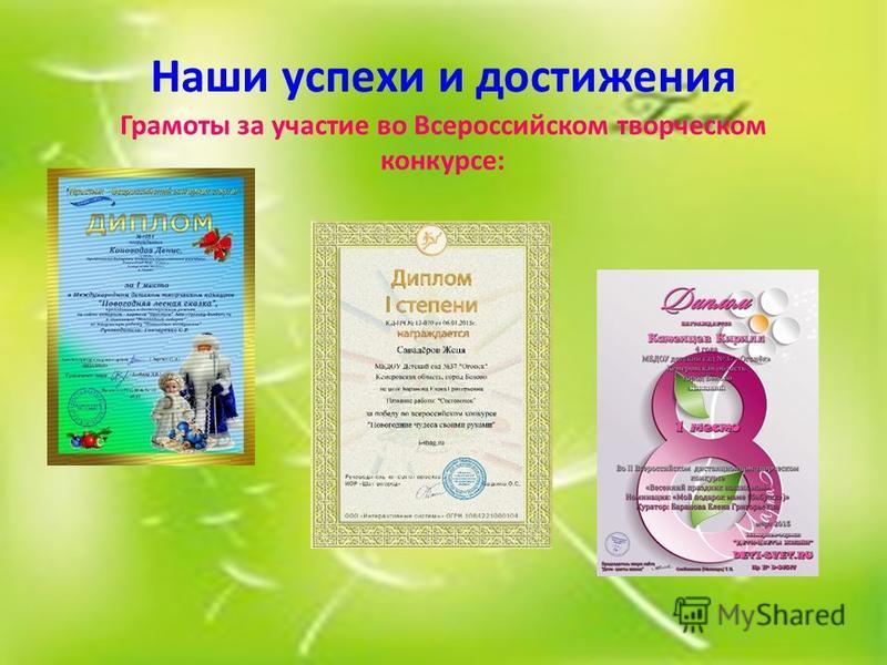 Наши успехи и достижения Грамоты за участие во Всероссийском творческом конкурсе: