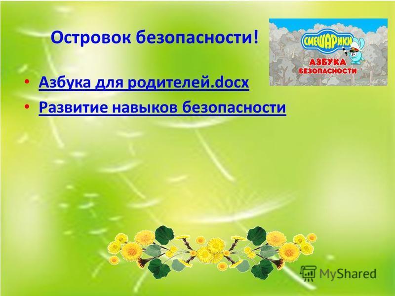 Островок безопасности! Азбука для родителей.docx Азбука для родителей.docx Развитие навыков безопасности
