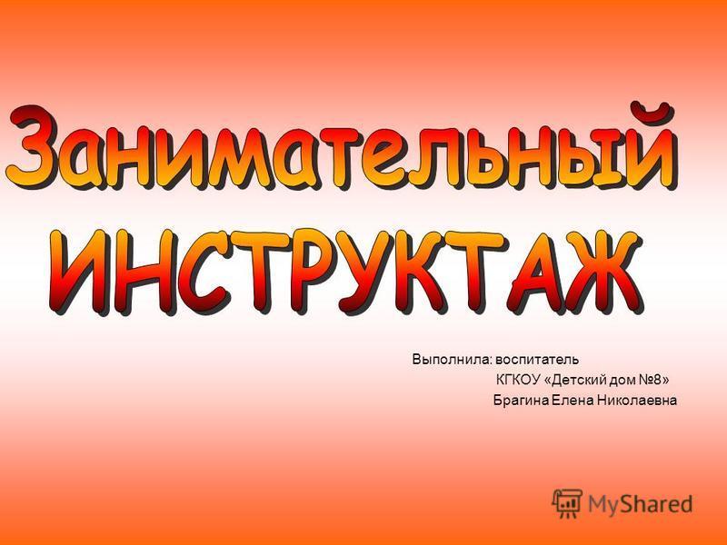 Выполнила: воспитатель КГКОУ «Детский дом 8» Брагина Елена Николаевна