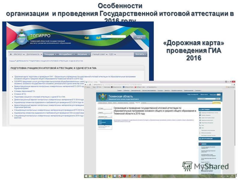 Особенности организации и проведения Государственной итоговой аттестации в 2016 году «Дорожная карта» проведения ГИА 2016 1