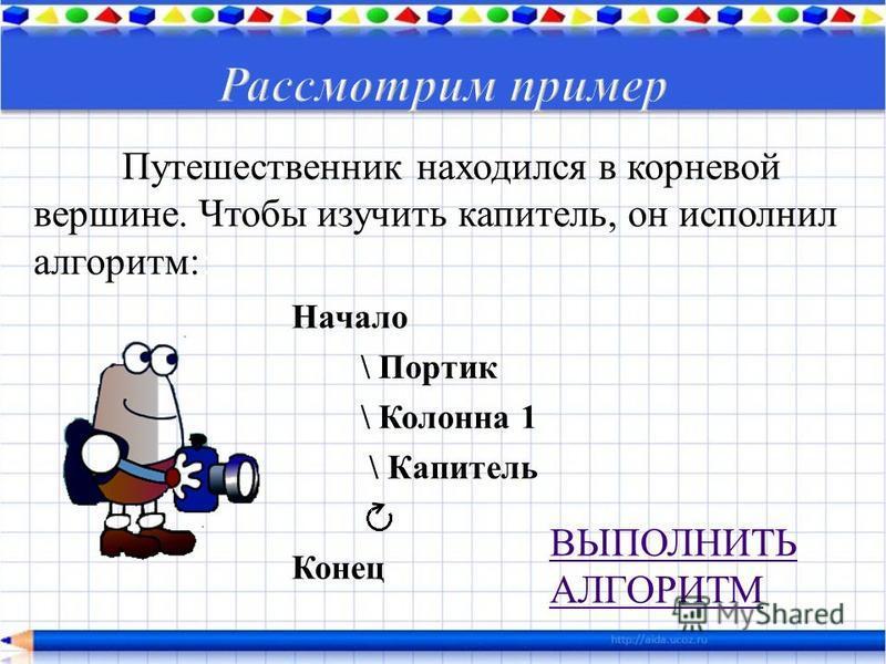 Путешественник находился в корневой вершине. Чтобы изучить капитель, он исполнил алгоритм :: Начало \ Портик \ Колонна 1 \ Капитель Конец ВЫПОЛНИТЬ АЛГОРИТМ