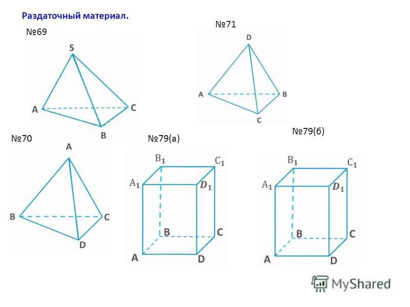 71 70 69 79(а) 79(б) Раздаточный материал.