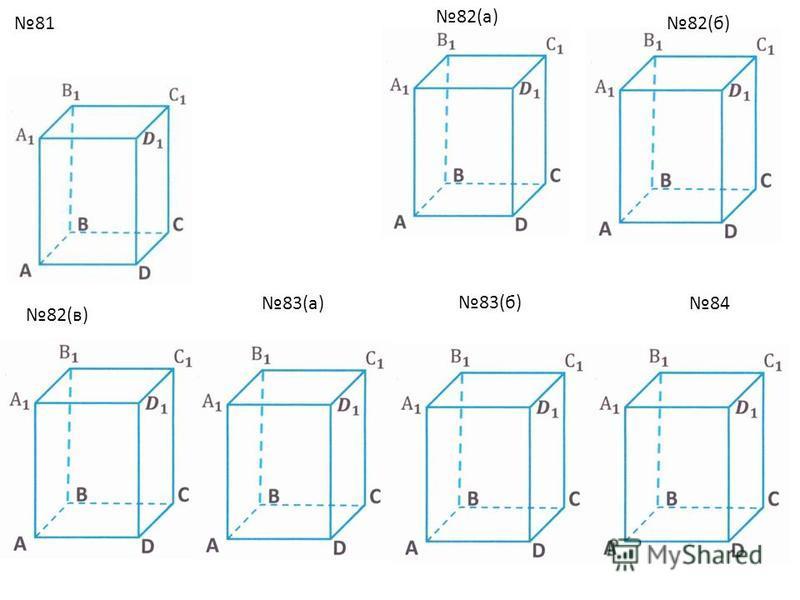81 82(а) 83(б) 83(а)84 82(б) 82(в)