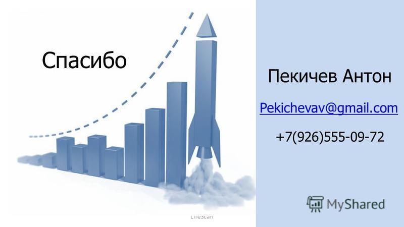 17 LifeScan Спасибо! Пекичев Антон Pekichevav@gmail.com +7(926)555-09-72 Спасибо