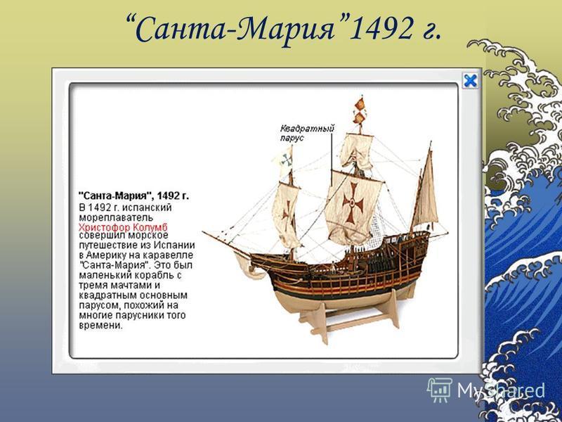 Санта-Мария 1492 г.