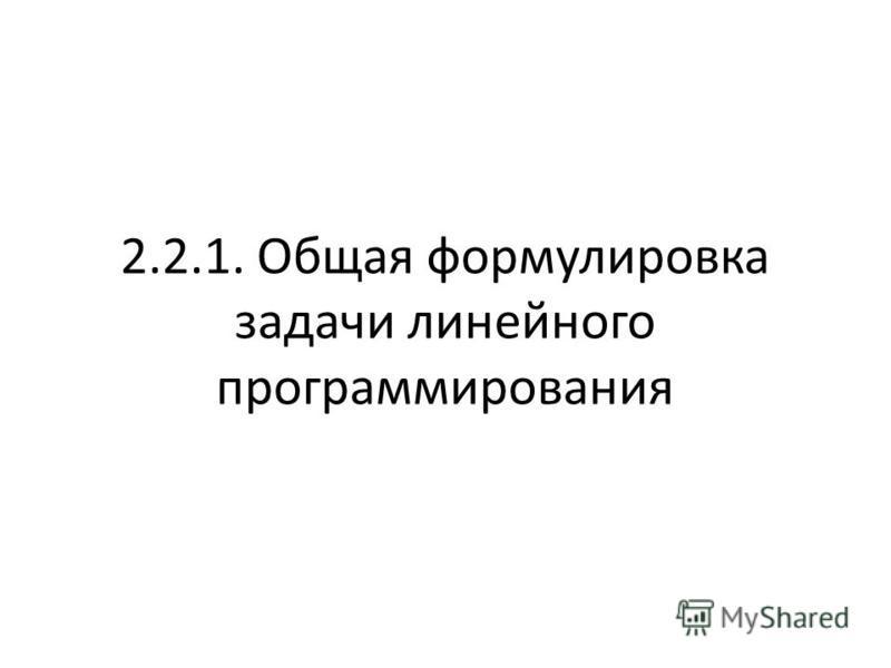 2.2.1. Общая формулировка задачи линейного программирования