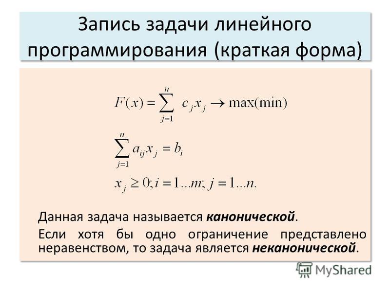 Запись задачи линейного программирования (краткая форма) Данная задача называется канонической. Если хотя бы одно ограничение представлено неравенством, то задача является неканонической. Данная задача называется канонической. Если хотя бы одно огран