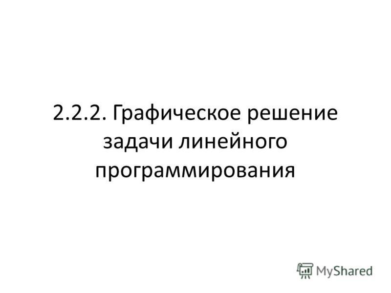 2.2.2. Графическое решение задачи линейного программирования