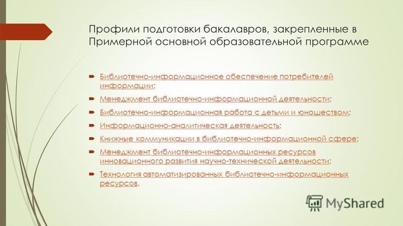 Профили подготовки бакалавров, закрепленные в Примерной основной образовательной программе Библиотечно-информационное обеспечение потребителей информации; Библиотечно-информационное обеспечение потребителей информации Менеджмент библиотечно-информаци