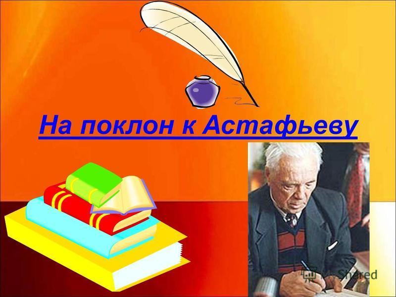 На поклон к Астафьеву