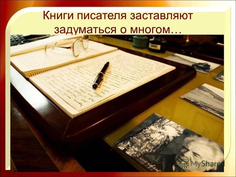 Книги писателя заставляют задуматься о многом…