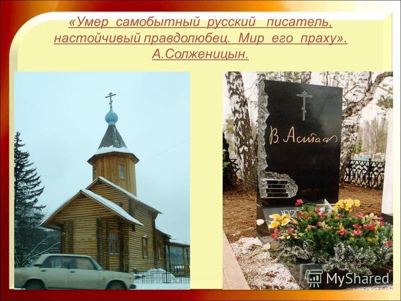 «Умер самобытный русский писатель, настойчивый правдолюбец. Мир его праху». А.Солженицын.