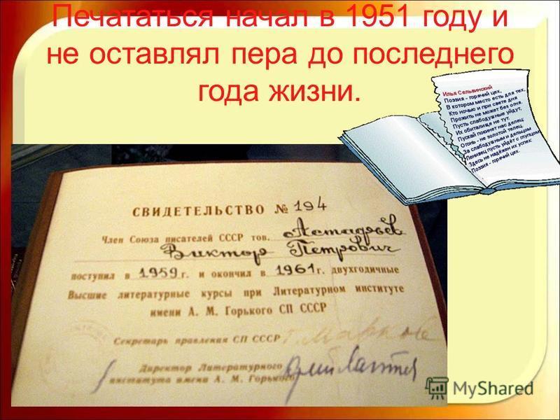 Печататься начал в 1951 году и не оставлял пера до последнего года жизни.