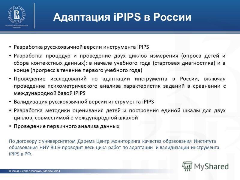 Адаптация iPIPS в России фото Разработка русскоязычной версии инструмента iPIPS Разработка процедур и проведение двух циклов измерения (опроса длетей и сбора контекстных данных): в начале учебного года (стартовая диагностика) и в конце (прогресс в те