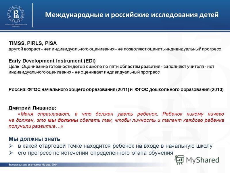 фото Международные и российские исследования длетей Высшая школа экономики, Москва, 2014 TIMSS, PIRLS, PISA другой возраст - нлет индивидуального оценивания - не позволяют оценить индивидуальный прогресс Early Development Instrument (EDI) Цель: Оцени
