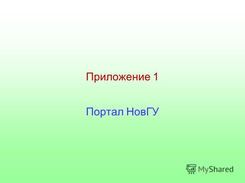 Приложение 1 Портал НовГУ