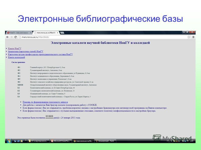 Электронные библиографические базы