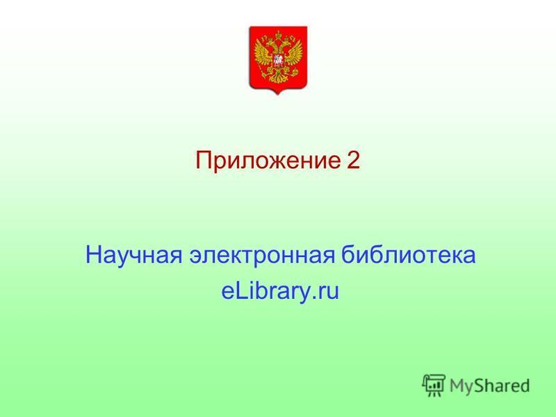 Приложение 2 Научная электронная библиотека eLibrary.ru