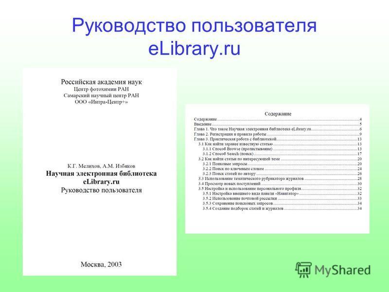 Руководство пользователя eLibrary.ru