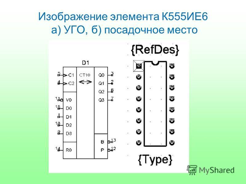 Изображение элемента К555ИЕ6 а) УГО, б) посадочное место