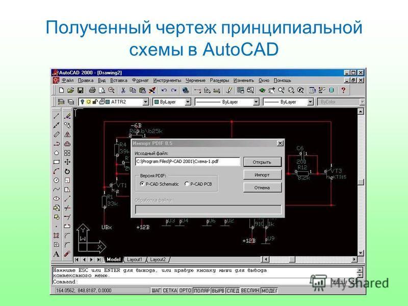 Полученный чертеж принципиальной схемы в AutoCAD