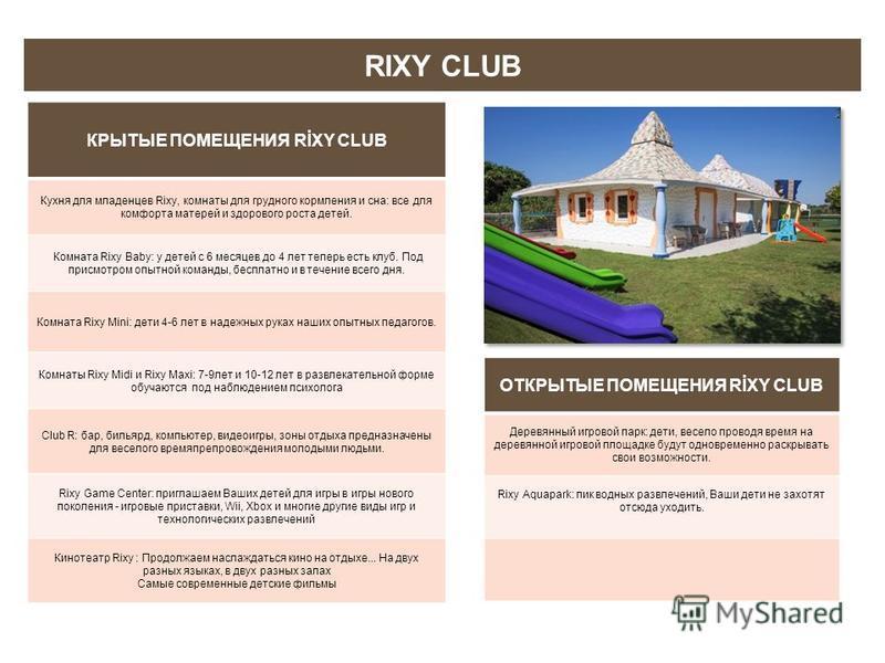 КРЫТЫЕ ПОМЕЩЕНИЯ RİXY CLUB Кухня для младенцев Rixy, комнаты для грудного кормления и сна: все для комфорта матерей и здорового роста детей. Комната Rixy Baby: у детей с 6 месяцев до 4 лет теперь есть клуб. Под присмотром опытной команды, бесплатно и