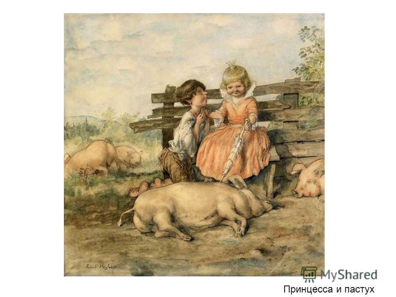 Принцесса и пастух
