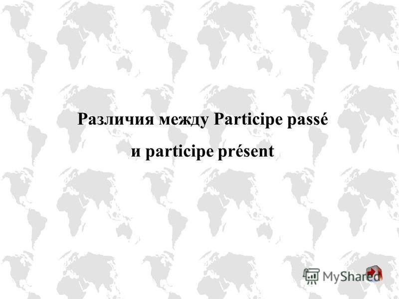 Participe passé – причастие прошедшего времени – это неличная форма глагола, которая сочетает признаки глагола и прилагательного. Participe passé может употребляться: с вспомогательным глаголом avoir или être, в этом случае participe passé входит в с
