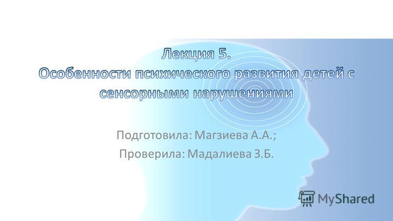 Подготовила: Магзиева А.А.; Проверила: Мадалиева З.Б.