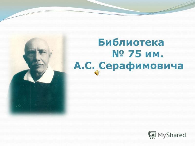 Библиотека 75 им. А.С. Серафимовича
