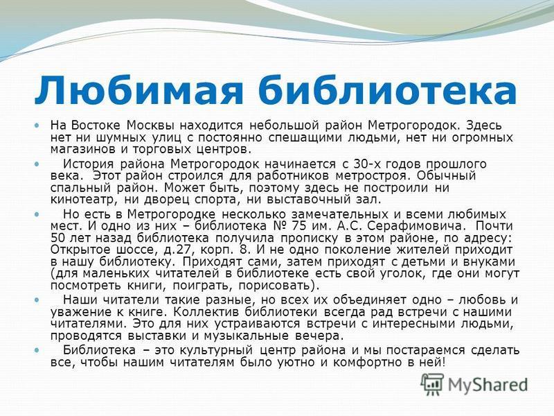 Любимая библиотека На Востоке Москвы находится небольшой район Метрогородок. Здесь нет ни шумных улиц с постоянно спешащими людьми, нет ни огромных магазинов и торговых центров. История района Метрогородок начинается с 30-х годов прошлого века. Этот