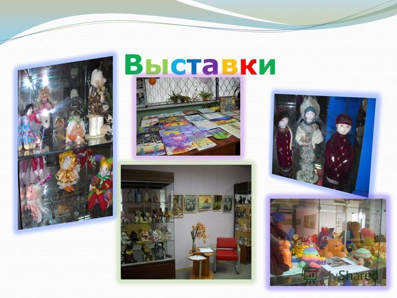 Выставки Выставки