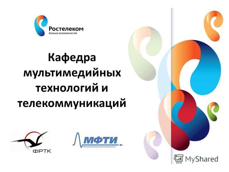 www.rt.ruwww.frtk.ruwww.mipt.ru Кафедра мультимедийных технологий и телекоммуникаций