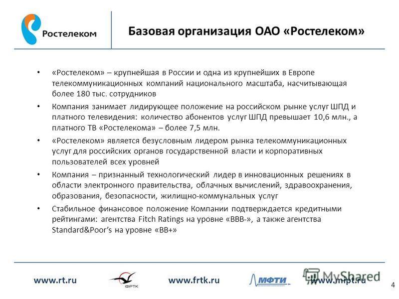 www.rt.ruwww.frtk.ruwww.mipt.ru Базовая организация ОАО «Ростелеком» «Ростелеком» – крупнейшая в России и одна из крупнейших в Европе телекоммуникационных компаний национального масштаба, насчитывающая более 180 тыс. сотрудников Компания занимает лид