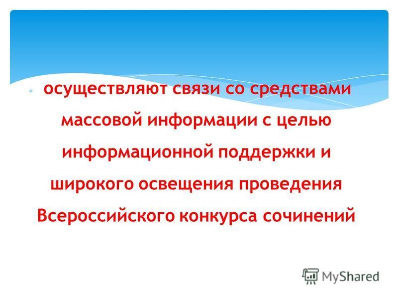 осуществляют связи со средствами массовой информации с целью информационной поддержки и широкого освещения проведения Всероссийского конкурса сочинений