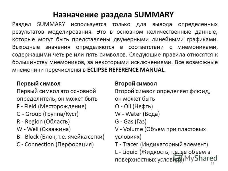 Назначение раздела SUMMARY Раздел SUMMARY используется только для вывода определенных результатов моделирования. Это в основном количественные данные, которые могут быть представлены двумерными линейными графиками. Выходные значения определяются в со