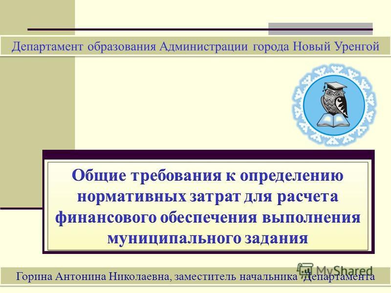Горина Антонина Николаевна, заместитель начальника Департамента Департамент образования Администрации города Новый Уренгой