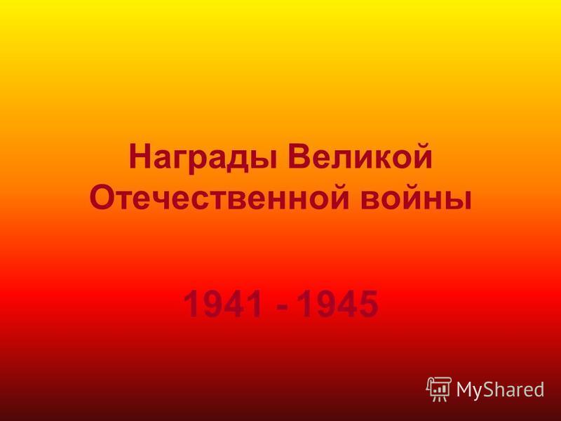 Награды Великой Отечественной войны 1941 - 1945
