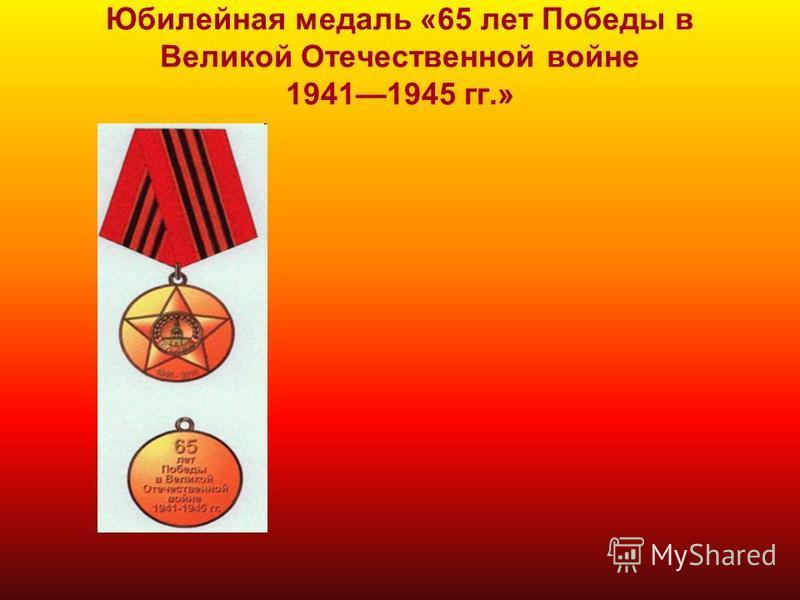 Юбилейная медаль «65 лет Победы в Великой Отечественной войне 19411945 гг.»