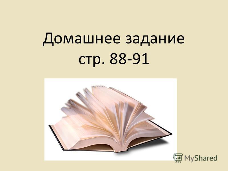 Домашнее задание стр. 88-91