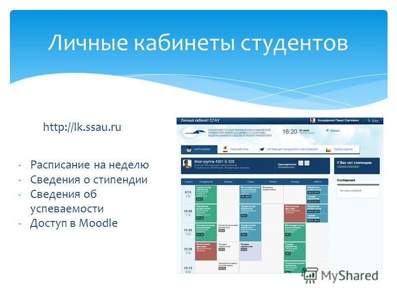 -Расписание на неделю -Сведения о стипендии -Сведения об успеваемости -Доступ в Moodle Личные кабинеты студентов http://lk.ssau.ru