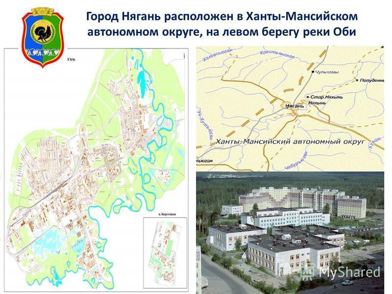 Город Нягань расположен в Ханты-Мансийском автономном округе, на левом берегу реки Оби
