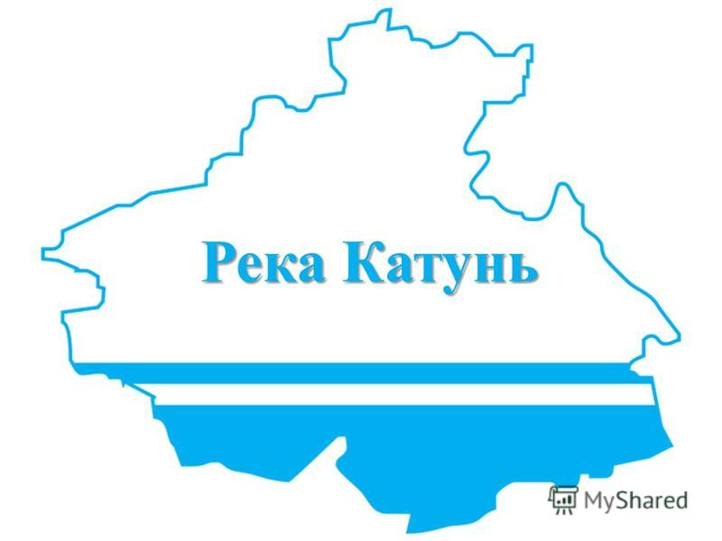 Река Катунь