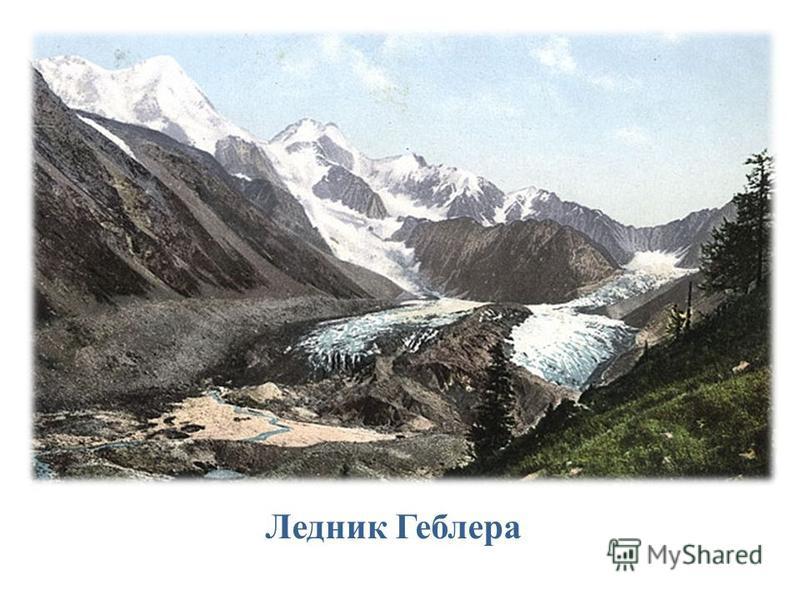 Ледник Геблера